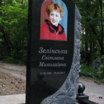 Индивидуальный памятник женщине. Размеры памятника на заказ - 190 х 75 х 12 см.