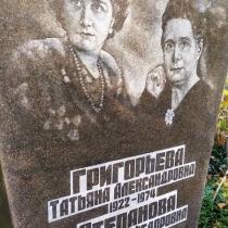 Фото надгробия на могилу. Высота надгробия из гранита - 2м.